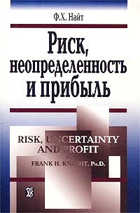 Риск, неопределенность и прибыль
