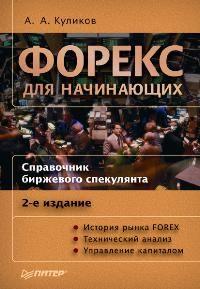 """Книга """"Форекс для начинающих"""""""