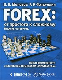 """Книга """"Forex. От простого к сложному"""""""