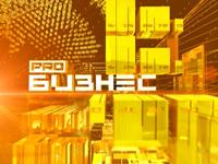 Телеканал Pro Бизнес