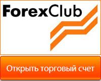 Форекс клуб отрицательные отзывы metatrader mini-forex